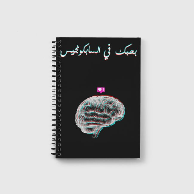 love you in subconscious - Notebook