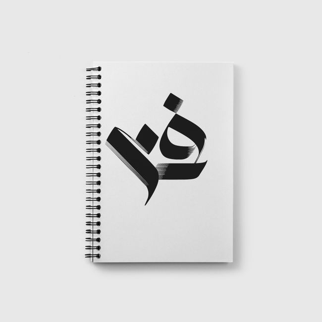 كلمة فن  Art in Arabic Calligraphy  - Notebook