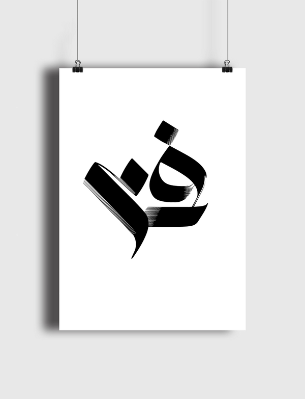 كلمة فن  Art in Arabic Calligraphy  Poster