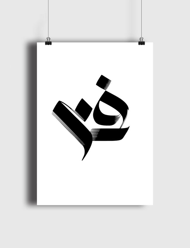 كلمة فن  Art in Arabic Calligraphy  - Poster