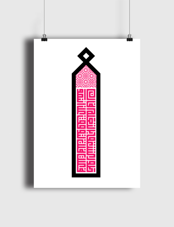 Passion Quote (Kufi) Poster
