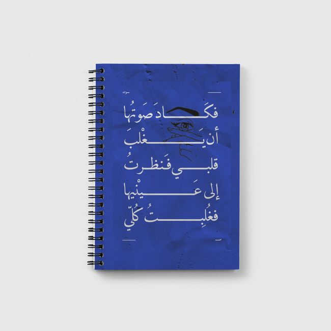 Her Eyes |  Arabic Quote - Notebook