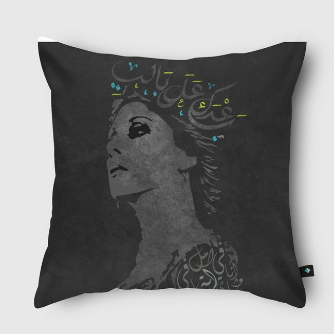 Fairouz-ba3dak 3ala bali - Throw Pillow