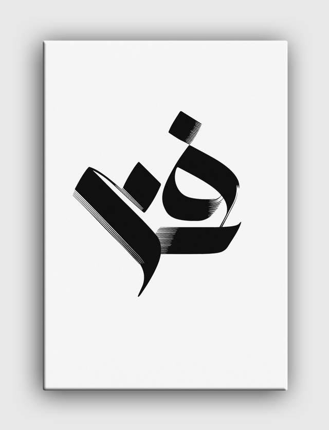 Art In Arabic Calligraphy By Harefart Canvas