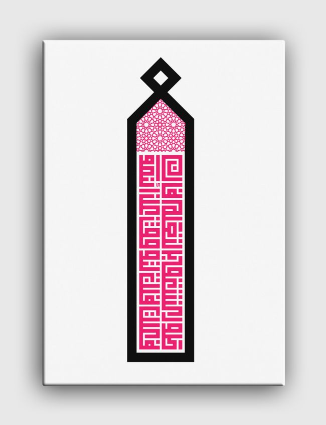 Passion Quote (Kufi) - Canvas