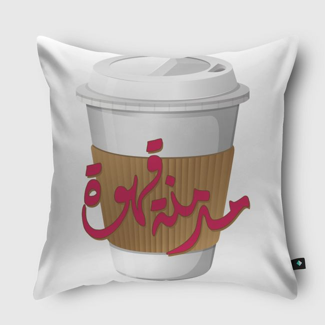 ادمان القهوة - Throw Pillow
