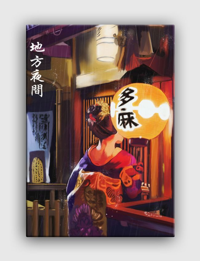 GION NIGHTS  - undefined