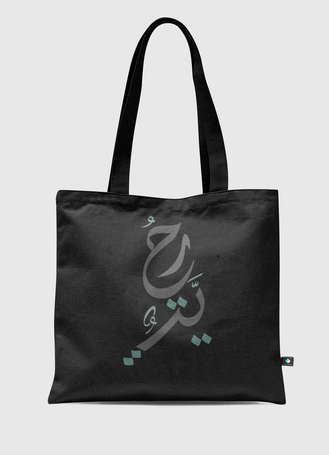 my freedom - Tote Bag
