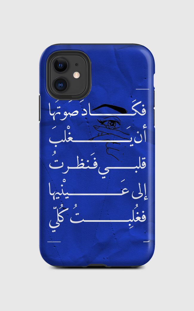 Her Eyes |  Arabic Quote - iPhone