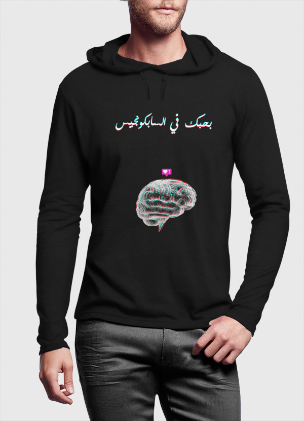 love you in the Subconscious  Men Hoodie