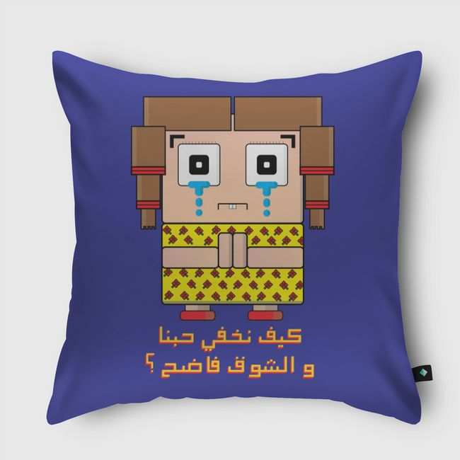 لولوة - Throw Pillow