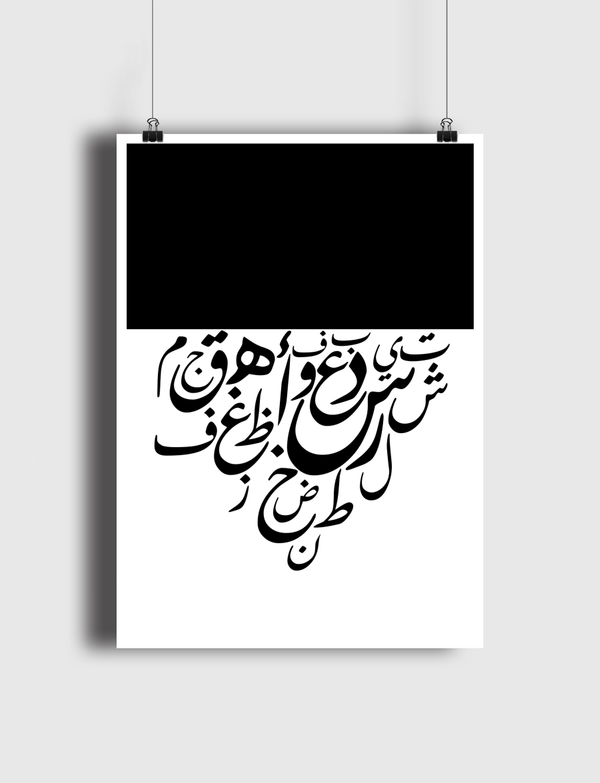 arabic letters 2 Poster