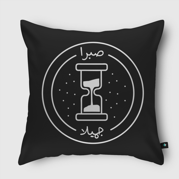 صبرا جميلا Throw Pillow