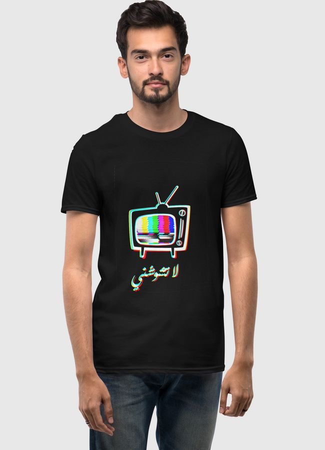 لا تشوشني - Men Basic T-Shirt
